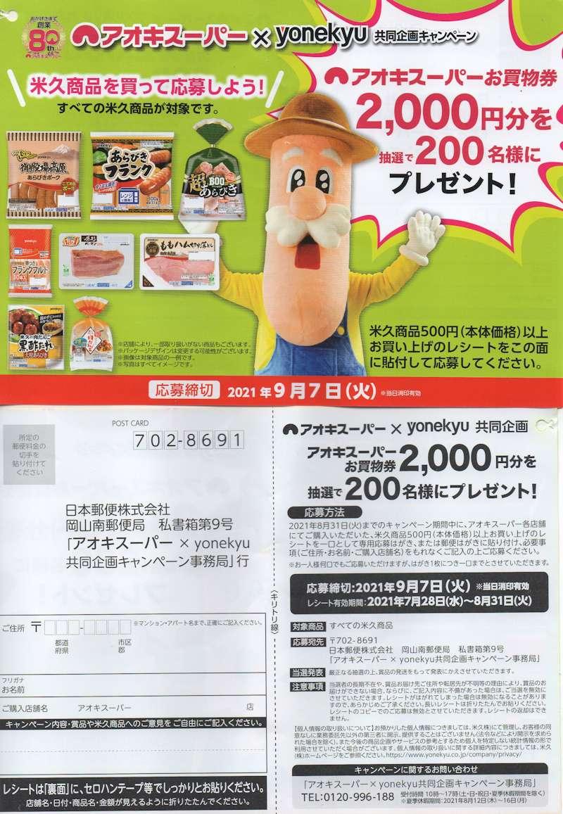アオキスーパー×米久「アオキスーパー×yonekyu共同企画キャンペーン」2021/8/31〆