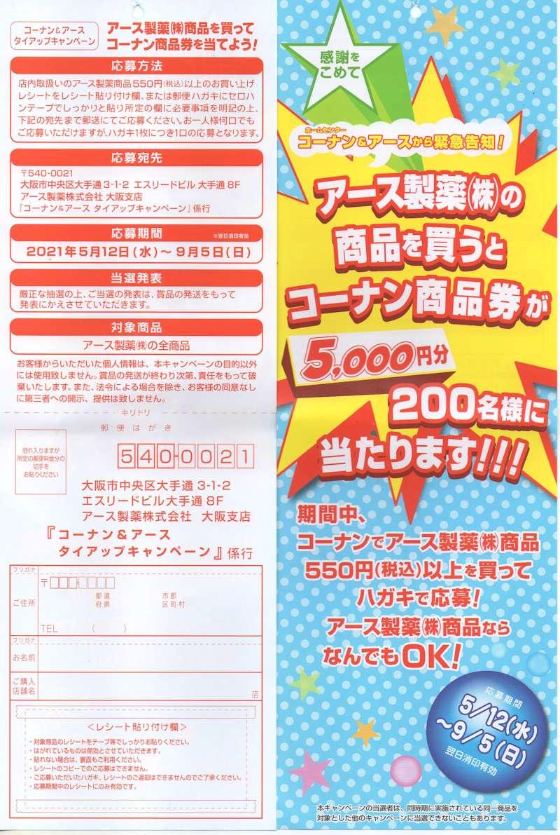 コーナン×アース「コーナン&アースタイアップキャンペーン」2021/9/5〆