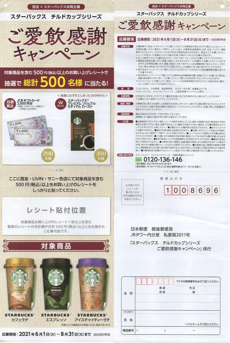 西友・LIVN・サニー×スターバックス「スターバックスチルドカップシリーズご愛飲感謝キャンぺーン」2021/8/31〆