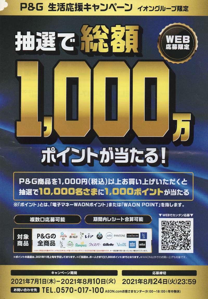 イオン×P&G「P&G生活応援キャンペーン」2021/8/10〆