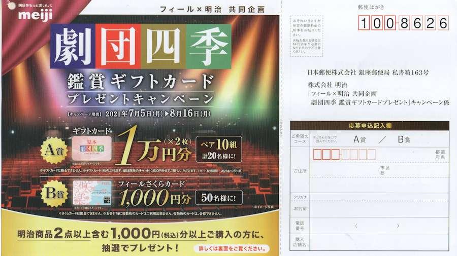 フィール×明治「劇団四季鑑賞ギフトカードプレゼントキャンペーン」2021/8/16〆